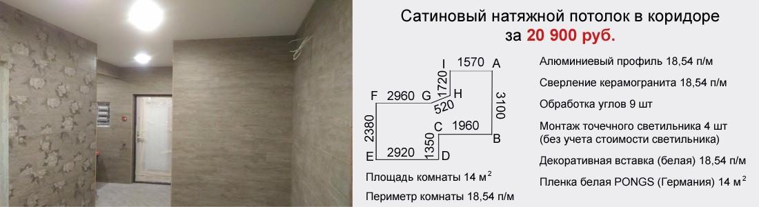 Сатиновый натяжной потолок в коридоре 14 кв.м. за 20900 руб