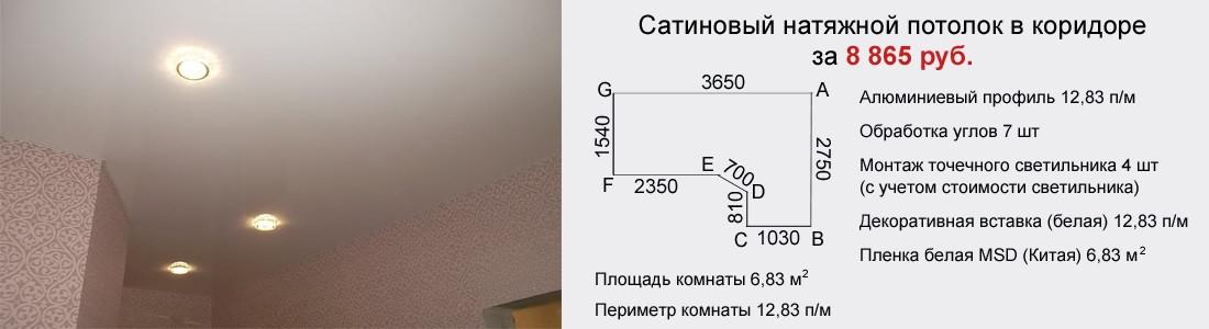 Сатиновый натяжной потолок в коридоре 7 кв.м. за 8865 руб