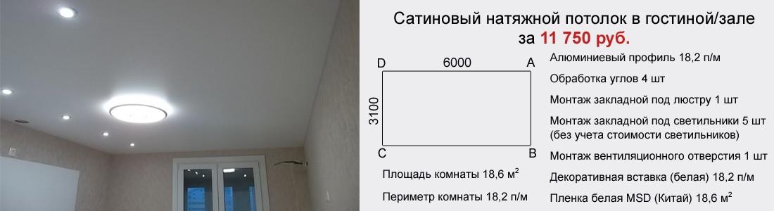 Сатиновый натяжной потолок в гостиной/зале 19 кв.м. за 11750 руб