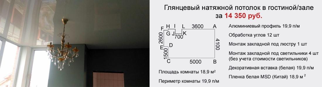Глянцевый натяжной потолок в гостиной/зале 19 кв.м за 14350 руб