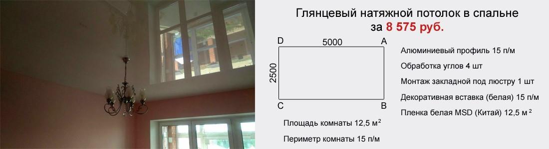 Глянцевый натяжной потолок в спальне 12,5 кв.м за 8575 руб