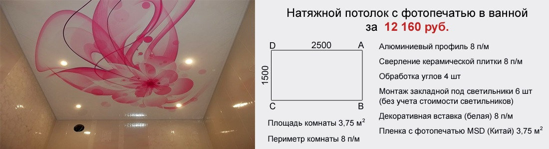 Натяжной потолок с фотопечатью в ванной 4 кв.м за 12160 руб