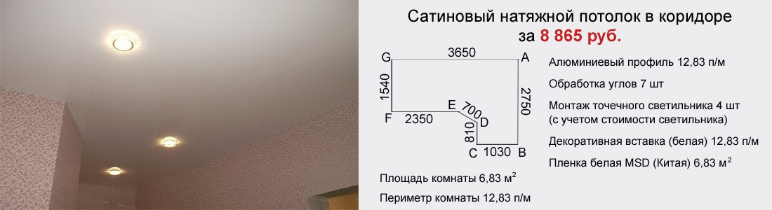 прекрасные сатиновый натяжной потолок в прихожей фото отзывы покупатели чаще всего