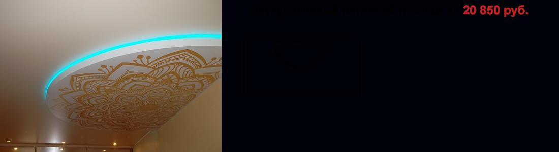 Двухуровневый натяжной потолок с фотопечатью в гостиной/зале 18 кв.м за 20850 руб